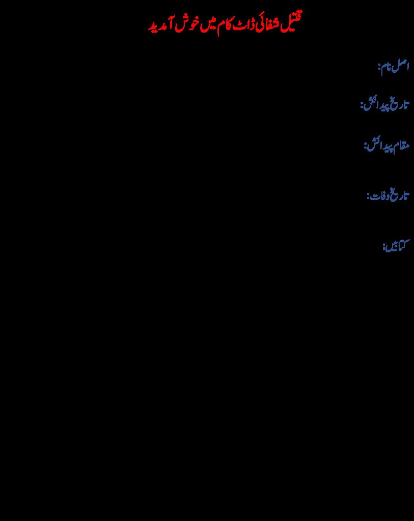 Qateel Shifai urdu-1
